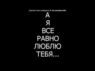 «Красивые Фото • fotiko.ru» под музыку Домино - зай,я не переживу если с тобой что нибудь случится,не дай бог что бы это было.я тогда буду умирать постепенно..просто не вынесу этого..я всегда думаю о тебе..ты для меня вся моя жизнь..ты просто для меня всё!я живу тобой...я тебя люблю Саша.твоя Настя. Picrolla